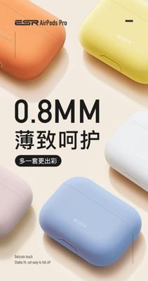 耳機套 億色AirPods Pro保護套Airpodspro蘋果Airpod3殼無線藍芽耳機套可愛創 (5折)