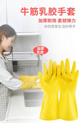 加厚橡膠手套廚房女家用洗碗膠皮防水牛筋乳膠工作勞保耐磨耐用型 (5折)
