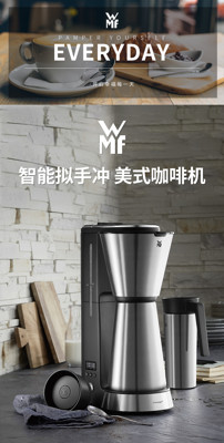 咖啡機 德國WMF福騰寶家用滴濾咖啡機辦公室一人用小型美式咖啡壺咖啡粉 (5折)