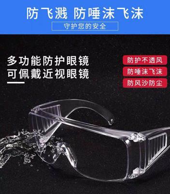 護目鏡 護目鏡勞保防唾液飛濺飛沫多功能防護眼鏡防霧透氣男女眼可戴 (5折)