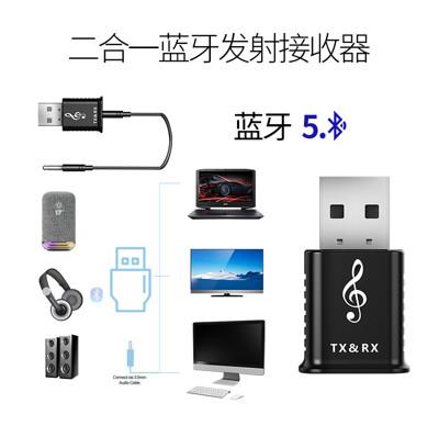 藍芽接收器 藍芽發射器接收器二合一5.0臺式電腦電視音頻3.5mm無線藍芽適配器 (5折)