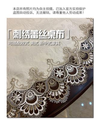 茶幾桌布橢圓形北歐茶幾墊美式新中式圓桌布藝蕾絲網紅書桌餐桌布 (5折)