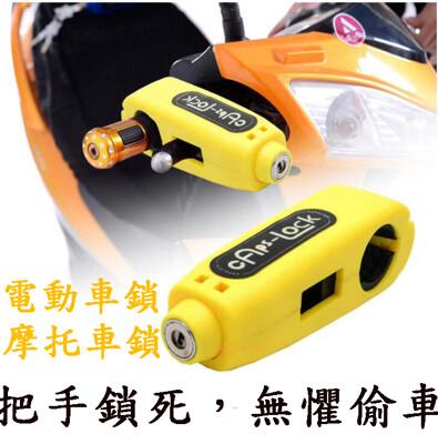 摩托車油門把手鎖 電動車把手防盜鎖 牛角鎖 安全小巧便攜車鎖 (7.6折)