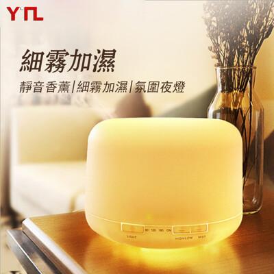 燈香薰機 500ml 水氧機 空氣加濕機 香氛機 負離子 超音波加濕器 霧化機 霧化器 (5.7折)