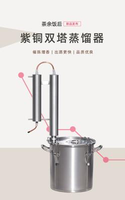 釀酒機 茶余飯后 葡萄酒白蘭地蒸餾器精油蒸餾白酒家庭用小型釀酒設備 (5折)