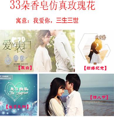33朵仿真玫瑰花香皂花束禮盒送女友愛人閨蜜生日禮物情人節肥皂花 (5折)