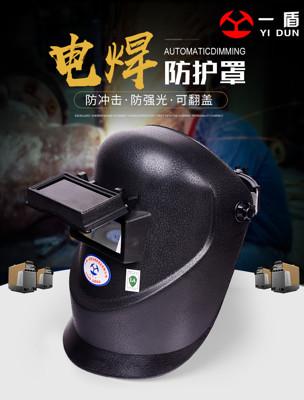 電焊面具 一盾頭戴式電焊氬弧焊電焊防護面具面罩防護眼鏡勞保護目鏡防飛濺 (5折)