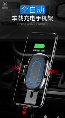 無線充電盤 倍思iphoneXs無線充電器車載手機支架X蘋果11Pro車充8plus三星s10 no (5折)