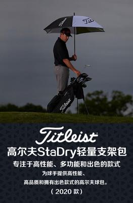 Titleist泰特利斯特2020款TB9SX2高爾夫球包支架包高爾夫支架球包YTL【快速出貨】 (5折)