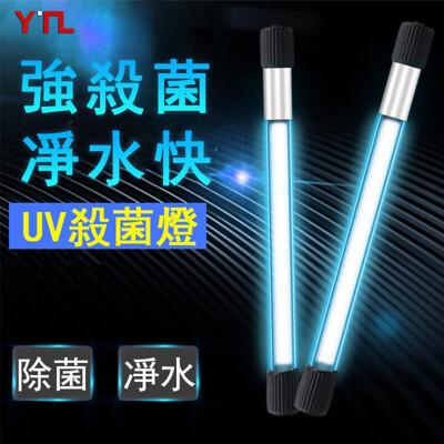 紫外線消毒殺菌燈便攜型除塵螨uv燈管家用滅菌 殺菌燈短波紫外線燈具 (5.1折)