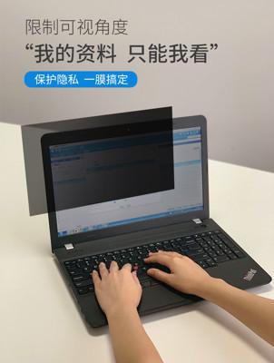 聯想X280 X270 X260 X250 X240筆記本防窺膜X230/220防偷窺片電腦屏幕貼膜 (5折)