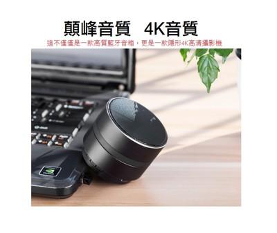 環鈺科技Ego2up 超高清4K WIFI藍牙音響無孔錄影機 藍牙攝影機 針孔攝影機 (含運費) (9.8折)