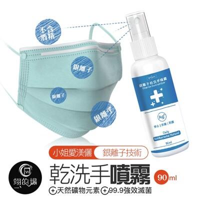 【現貨MIT】銀離子乾洗手噴霧(90ml) 超長效殺菌 防護噴霧 台灣製造 (8.6折)