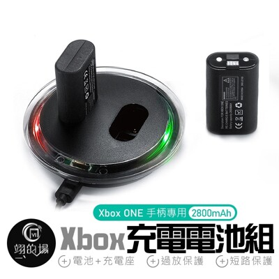 【Xbox ONE 電池+充電座】充電電池組 X-ONE 手把電池 XBOX360 2800mAh (8.6折)