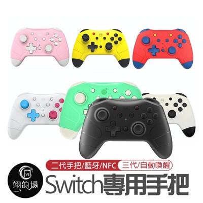 良值【三代喚醒 】自動喚醒 Switch專用手把 PRO手柄 (10折)