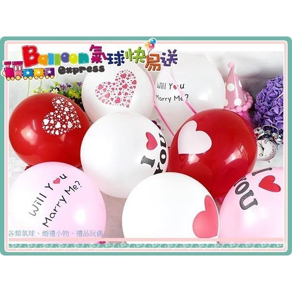 現貨12吋 圓形 印花氣球-求婚系列 求婚告白 氣球花束 婚禮小物 佈置 驚喜氣球快易送