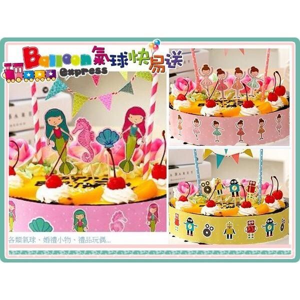 現貨蛋糕裝飾拉旗 共七款 生日快樂小拉旗 蛋糕裝飾 插牌 佈置 拍照道具 生日 派對 慶祝氣球