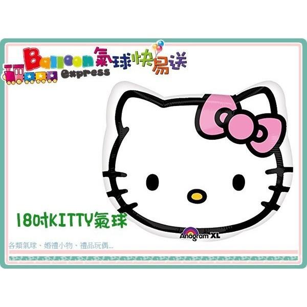 現貨 18吋小造型kitty 造型氣球 凱蒂貓 三麗鷗 百變 40周年 凱蒂氣球快易送