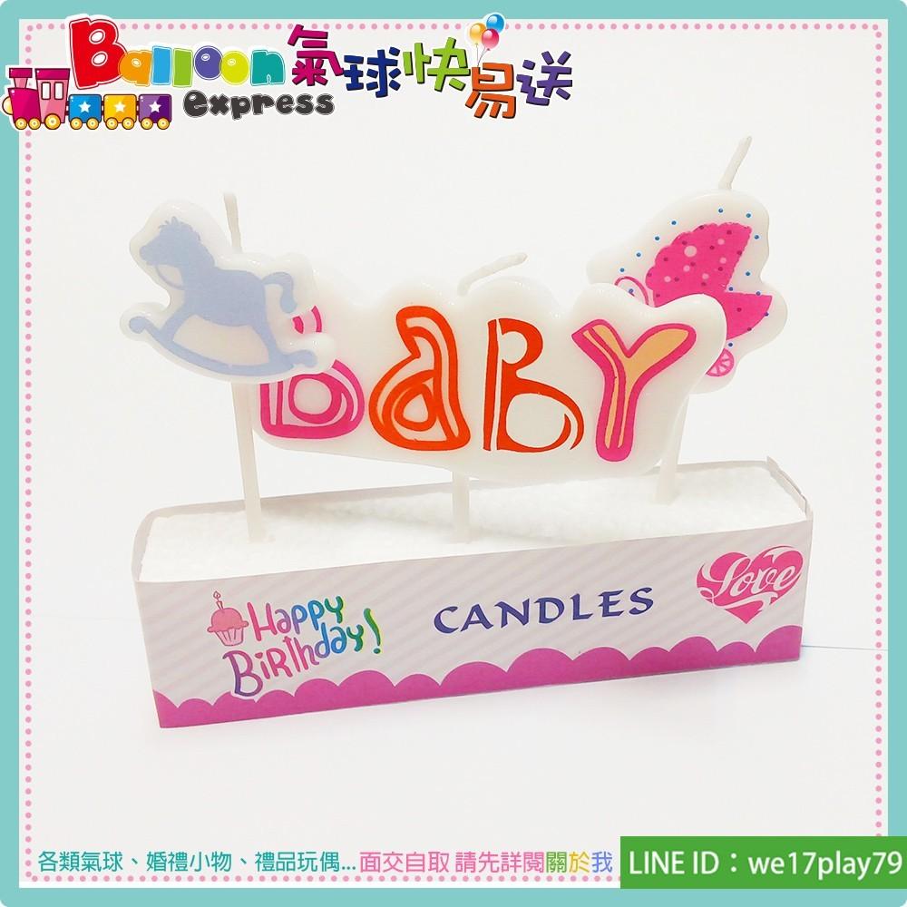 現貨生日蠟燭-寶貝字母 寶寶 慶生 派對 周歲 生日蠟燭 蛋糕蠟燭 氣球快易送