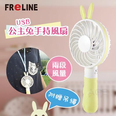 FReLINE 公主兔USB手持風扇_HD-213 (6折)