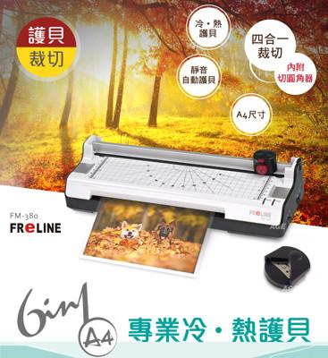 FReLINE 六合一裁切護貝機_FM-380 (3.7折)