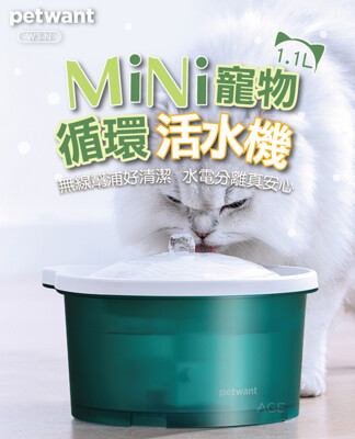 PETWANT MINI寵物循環活水機 W3-N (5折)