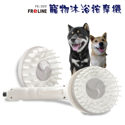 FReLINE 寵物沐浴按摩機_梳理/清洗/按摩_FE-303 (3.6折)
