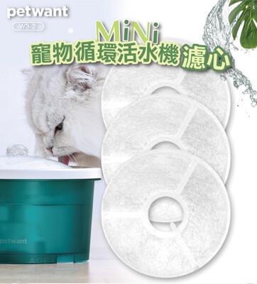 PETWANT MINI寵物貓咪循環活水機【專用濾心】W3-2 (5.7折)