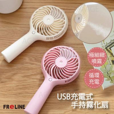 【熱銷款】今夏必備品!!! FReLINE USB充電式手持霧化扇 FF-HD105 (3.7折)