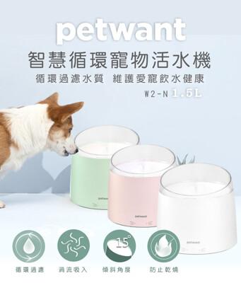 PETWANT 渦流循環寵物活水機 W2-N (5折)