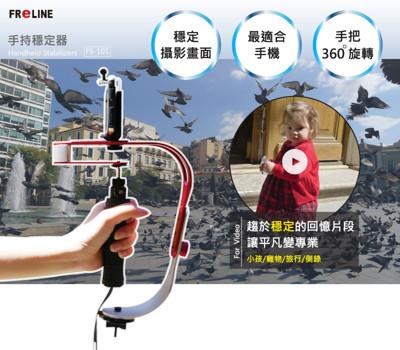 FReLINE 攝影手持穩定器 360度旋轉 / 小孩 / 寵物 / 旅行 /側錄 _ FS-101 (2.9折)
