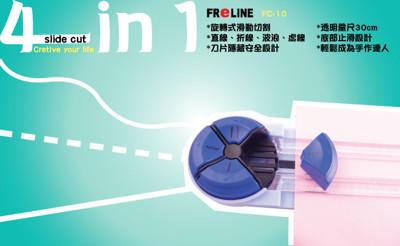 FReLINE 四合一裁紙刀FC-10 (2.9折)
