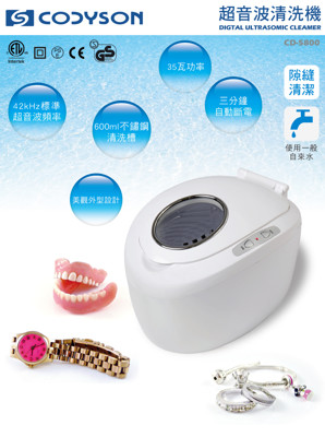 CODYSON 超音波清洗機  CD-5800 (4.6折)