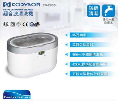 CODYSON 超音波清洗機  CD-2830 (4.6折)