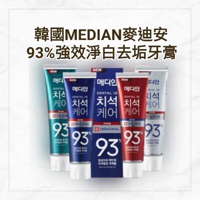 -Laura- 韓國 Median 93%強效淨白去垢牙膏(120g) 升級版 (4折)