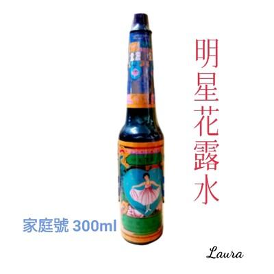 -Laura-【 明星花露水】300ml 家庭號 玻璃瓶 (4.3折)