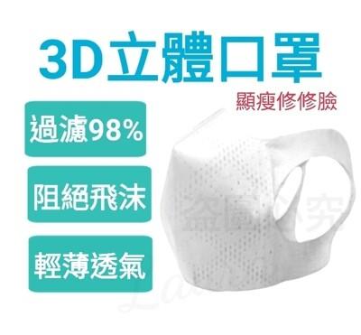 【口罩】顯瘦修修臉 3D立體口罩(薄型) 過濾性高達98%   (單片獨立包裝) (3.8折)