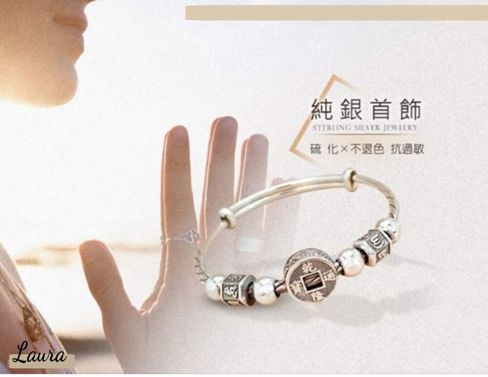 -laura- s925純銀 乾隆古錢六字真言 時尚手環 (可調式)