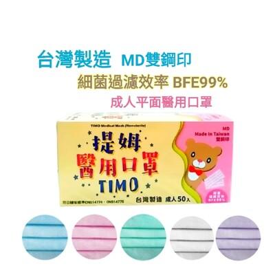 【口罩】提姆醫用口罩  MIT 雙鋼印 順易利 成人平面 醫用彩色口罩 100%台灣製