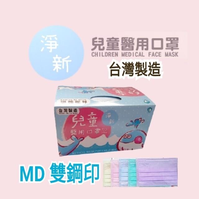 口罩淨新 兒童平面醫用口罩 mit 雙鋼印  彩色口罩 100%台灣製