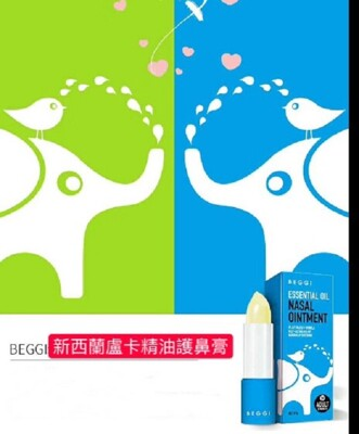 (成人版+兒童版) 紐西蘭 BEGGI 麥蘆卡蜂蜜 護鼻膏 鼻精靈 鼻精油 外塗式 3.5g (4.7折)