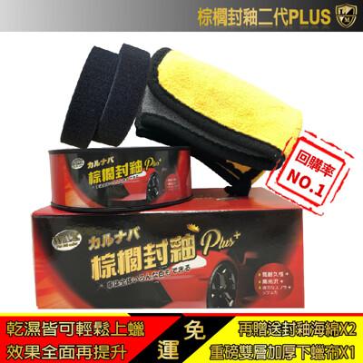 利曼國際 棕櫚封釉二代 Plus 棕櫚蠟 汽車蠟 Car Wax【免運】【現貨】當天寄出 (4折)