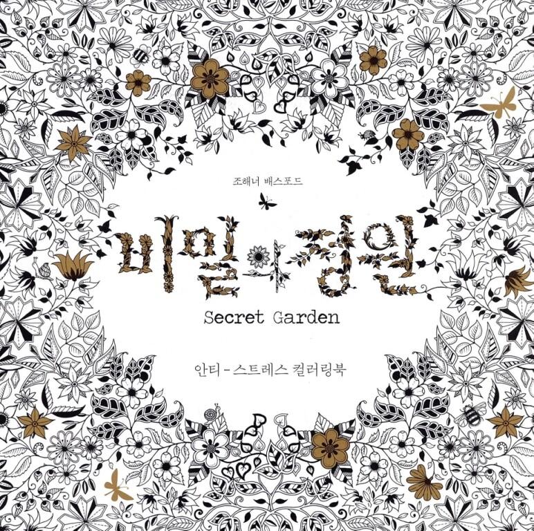 韓文版祕密花園/魔法森林成人減壓著色繪本祕密花園
