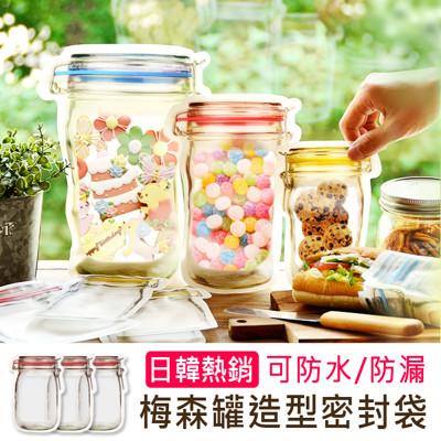 日本熱銷梅森罐立體防漏密封袋 (0.6折)