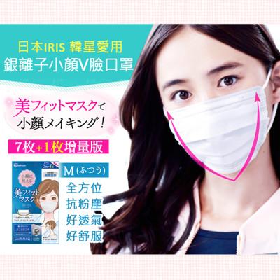 【日本IRIS】 韓星愛用銀離子M號美顏小顏V臉口罩 (0.5折)