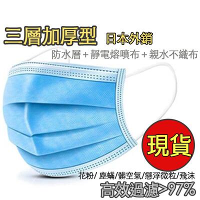 【現貨快速出貨】 外銷日本 歐盟CE認證  正三層加厚口罩 靜電熔噴布 3層口罩 防水防飛沫 (0.1折)
