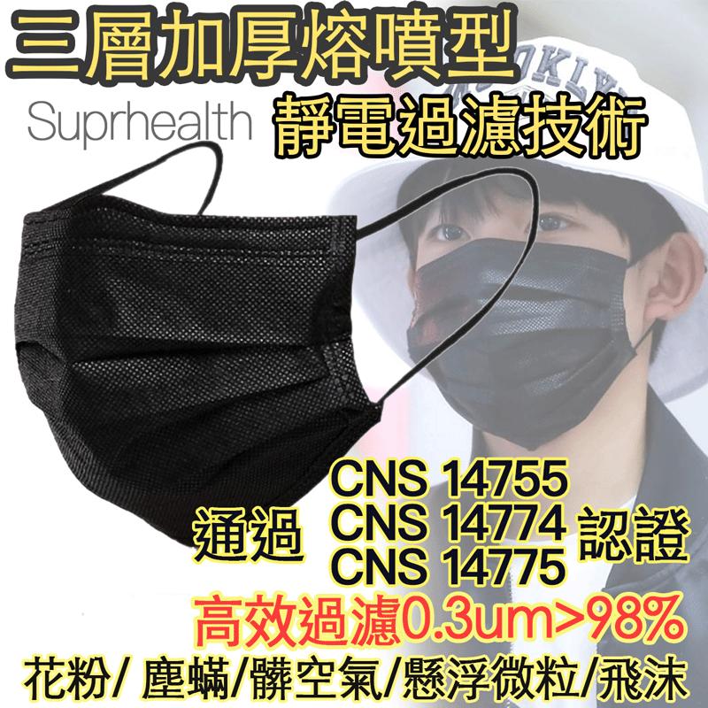 cns認證酷黑限量色  正三層加厚熔噴布口罩 三層口罩 防水防飛沫 免運直出