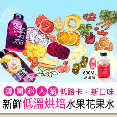 韓國超人氣新鮮低溫烘培水果養生花果水 (0.7折)