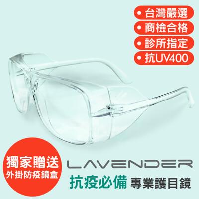 Lavender專業護目鏡-205 透明-眼科診所指定防疫款 (6折)