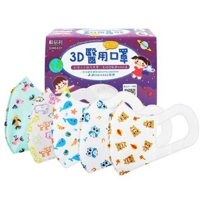 順易利~兒童3D醫用口罩(50入) 款式可選 D567675 (5.8折)
